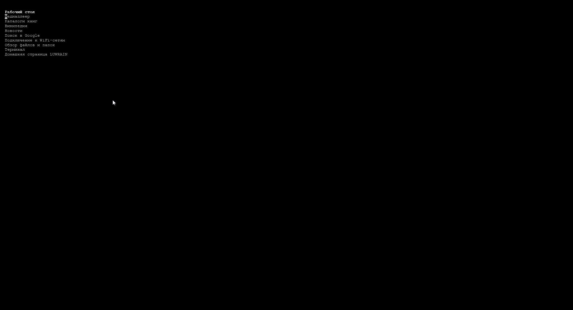 Головне меню LUWRAIN