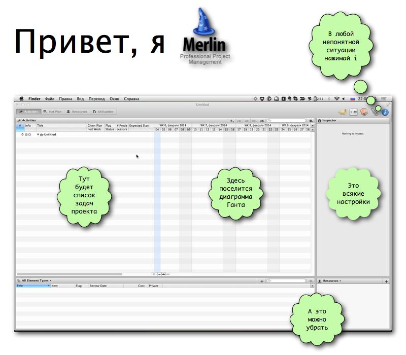 Merlin — аналог MS Project для