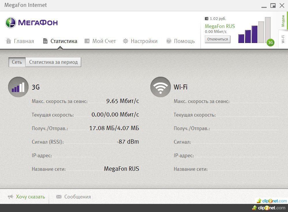 MegaFon Internet Program.  3G