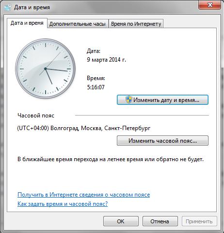 московское время и дата сейчас - фото 2