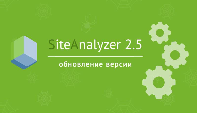 SiteAnalyzer 2.5