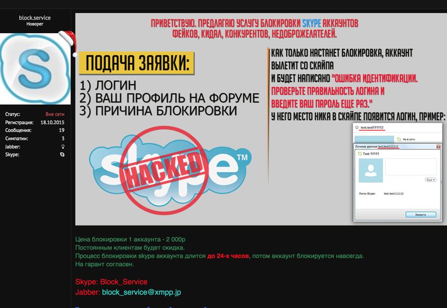 Skype скачать Скайп на компьютер бесплатно  Версия для