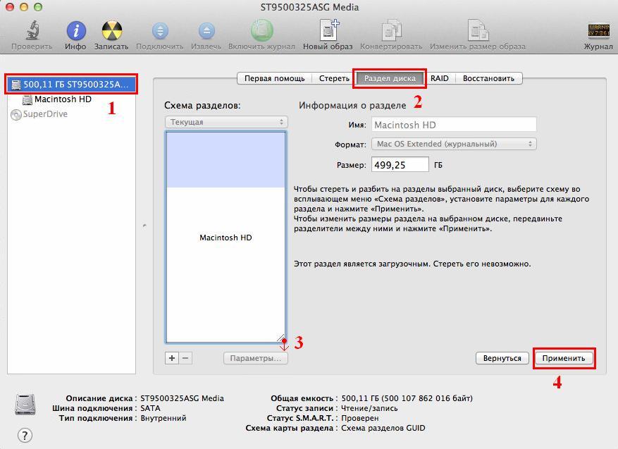 как установить програмку на диск mac os