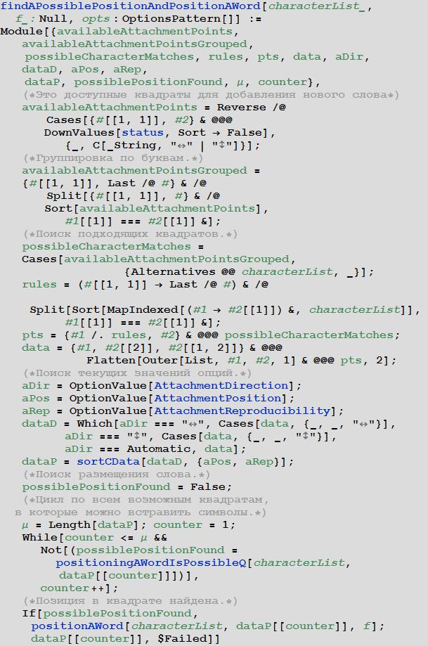 ConstructingCrosswordArrays_28.jpeg