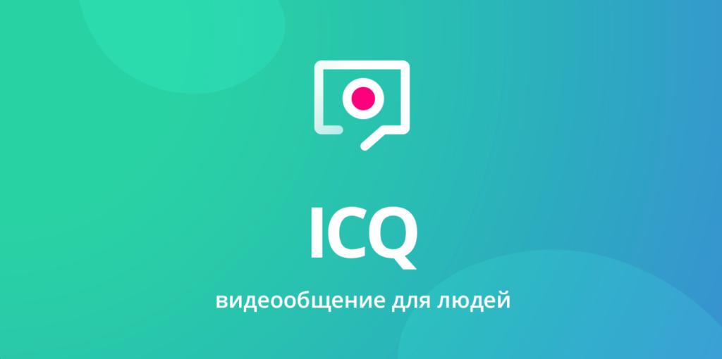Інтенсив Mail.Ru у Британці: Команда ICQ