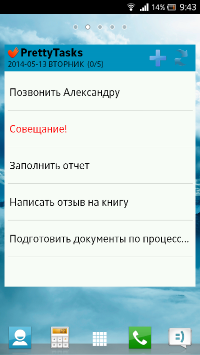 PrettyTasks Widget под Android с поддержкой оффлайн работы