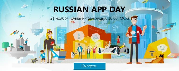 Завтра в 10:00 (МСК) смотрите трансляцию конференции Russian App Day