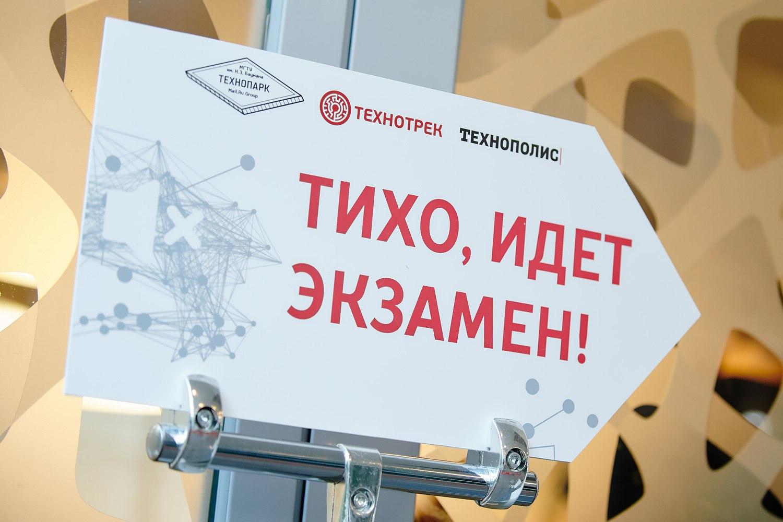 Дипломные работы выпускников Технопроектов, весна 2018