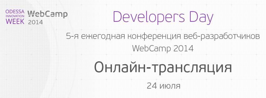 Онлайн-трансляция WebCamp 2014: Developer Day
