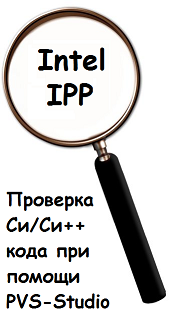 Проверка Intel IPP Samples for Windows