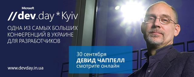 Присоединяйтесь к онлайн-трансляции DevDay*Kyiv сегодня в 10:00 (МСК)