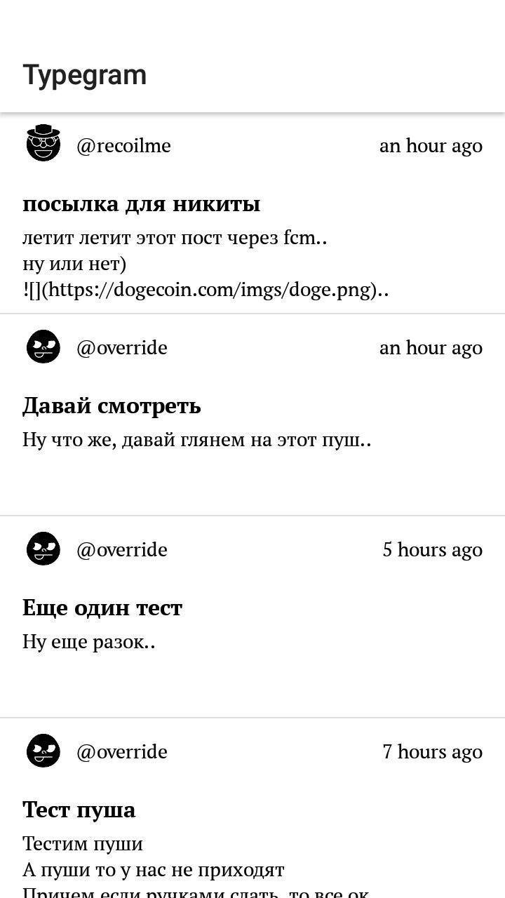 Новости Typegram