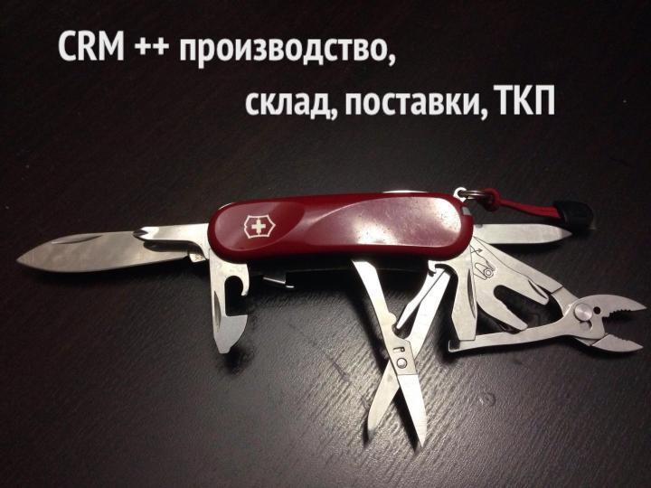 CRM ++