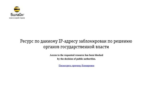 Блокируем блокировку от Роскомнадзора