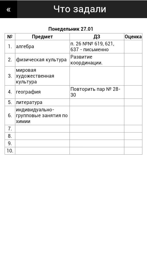 анкета приложение 13 к руководству п.31 - фото 3