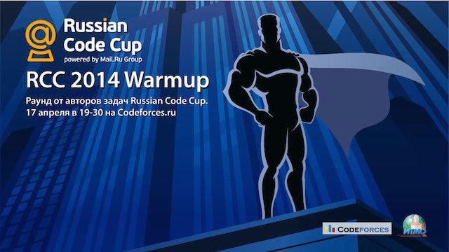 Тренировочный раунд RCC 2014 Warmup