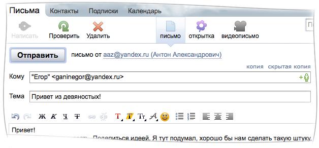 как вернуть старый интерфейс яндекс почты - фото 11