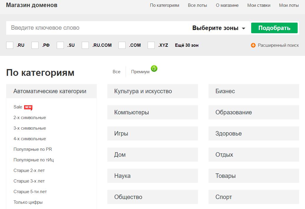 Как сделать два домена на один сайт сайты хостингов майнкрафт