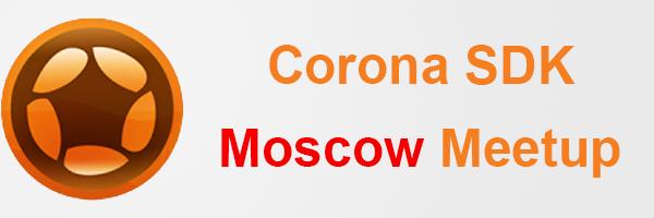 Московская встреча по Corona SDK в это воскресенье