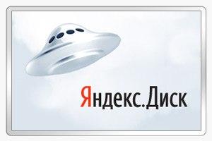 Обновление Яндекс Диска привело к неработоспособности Windows и программ