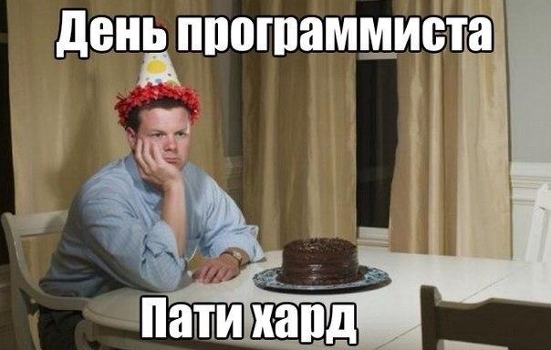 С Днем Программиста (!)
