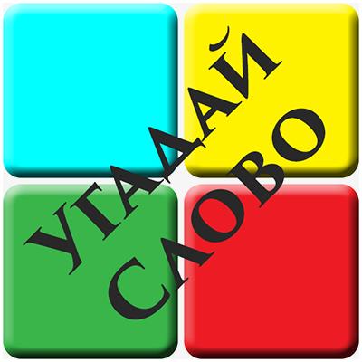 Игровой чат-бот Угадай Слово — немного наблюдений и вопросов о развитии?