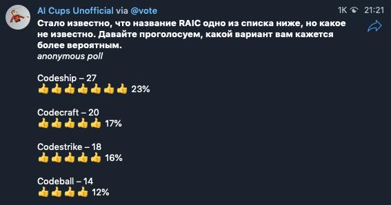 Russian AI Cup 2018: CodeBall. Зрелищное 3D соревнование