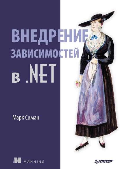Внедрение зависимостей в .Net Марка Симана — обзор/конспект книги