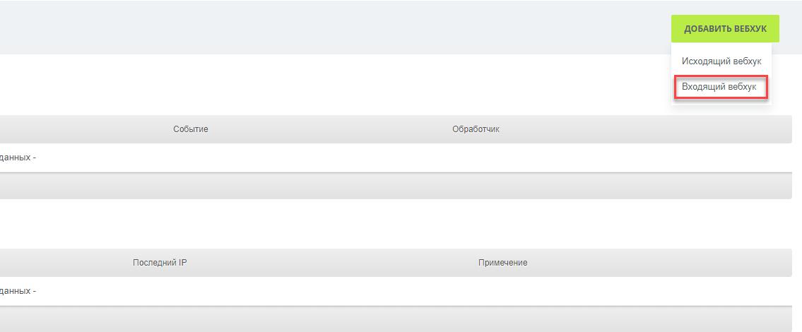 Серверная интеграция 3CX с Bitrix2