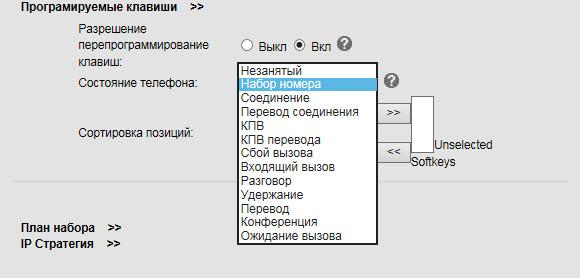 Настройка программных кнопок