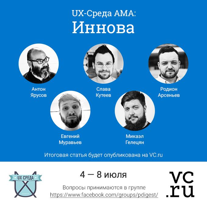 UX-Середовище AMA: Інноваційні