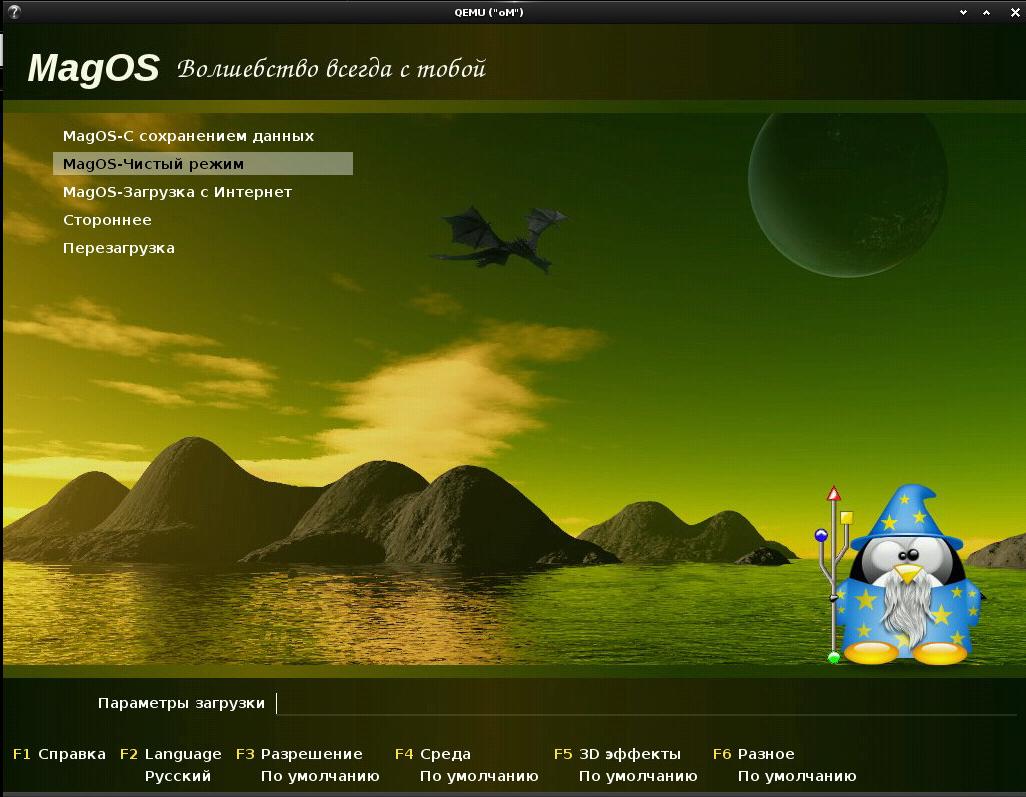 MagOS Linux (сентябрьский выпуск)