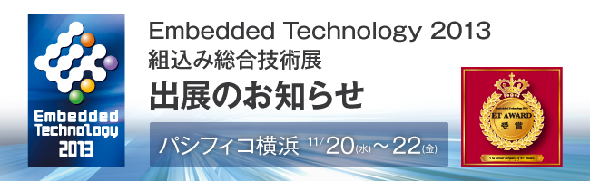 Embedded Technology 2013 — From Japan with Love