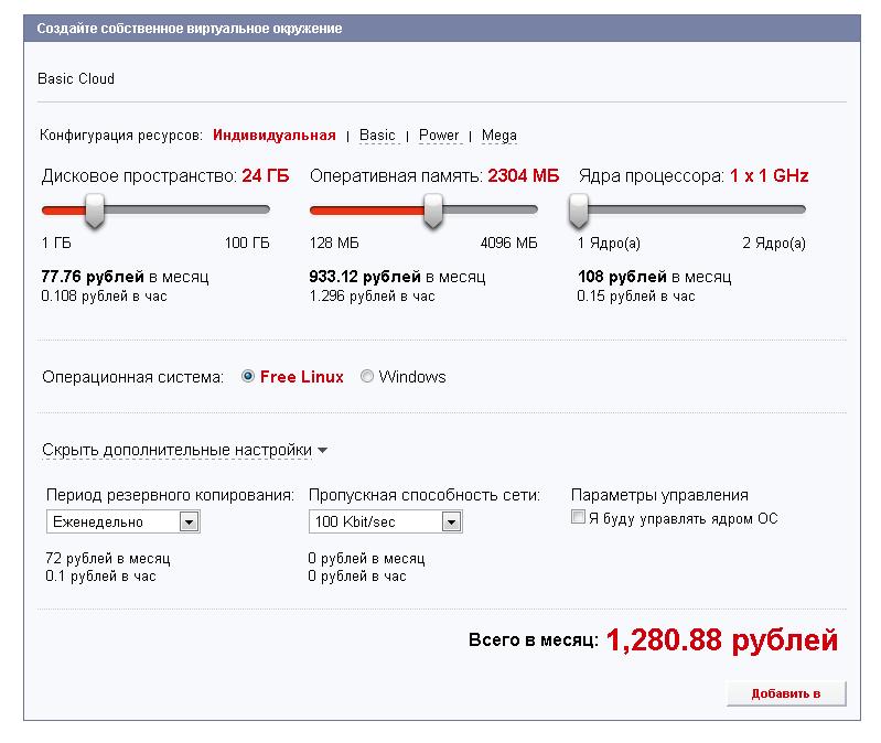 управление параметрами Облачного сервера