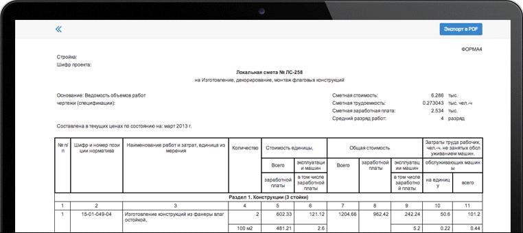 Сметаcloud составление смет онлайн