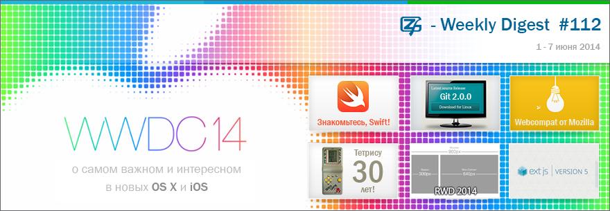 Дайджест интересных материалов из мира веб-разработки и IT за последнюю неделю №112 (1 — 7 июня 2014)