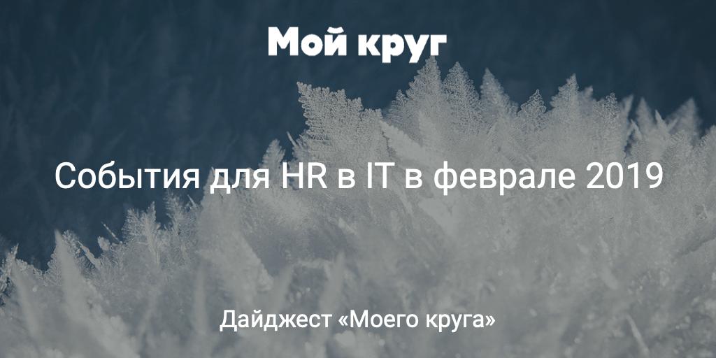 Дайджест событий для HR-специалистов в сфере IT на февраль 2019