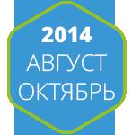 Дайджест продуктового дизайну, серпень-жовтень 2014