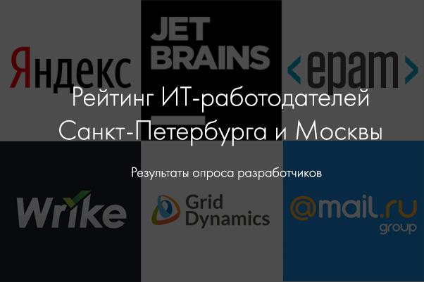 Рейтинг ИТ-работодателей Санкт-Петербурга и Москвы: результаты опроса разработчиков