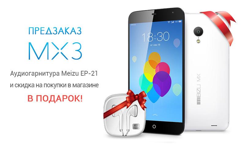 Старт предзаказа Meizu MX3!