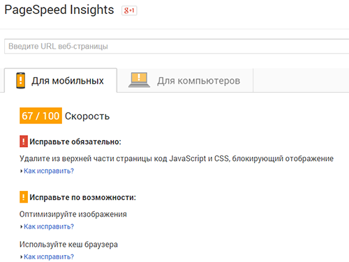 Как обычному сайту на WordPress набрать 99/100 в PageSpeed Insights