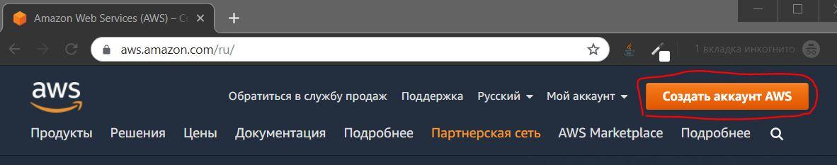 Стартовая страница AWS Amazon