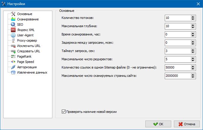 Обновлен интерфейс настроек SiteAnalyzer