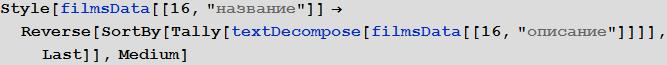 Poisk-posledovatelnosti-prosmotra-spiska-250-luchshih-filmov-Wolfram-Language-Mathematica_62.png