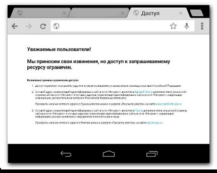 «Запретите им запрещать» или обратная сторона реестра запрещенных сайтов