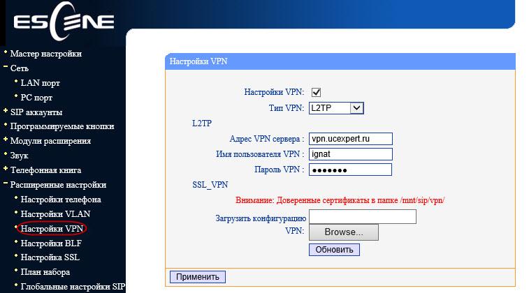 Меню «Расширенные настройки» – «Настройки VPN»