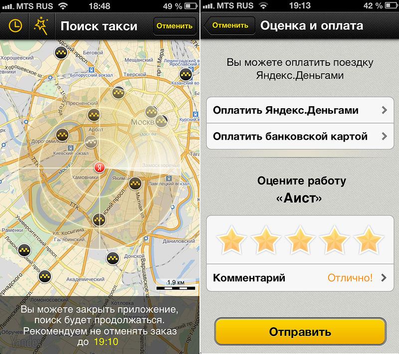 скачать яндекс такси для водителей