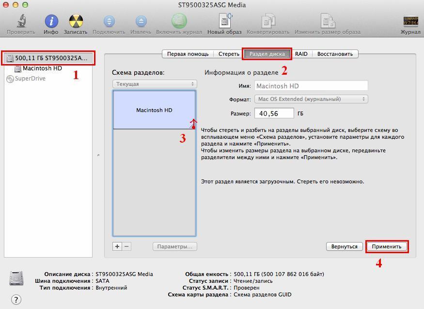 Создание и форматирование раздела жесткого диска