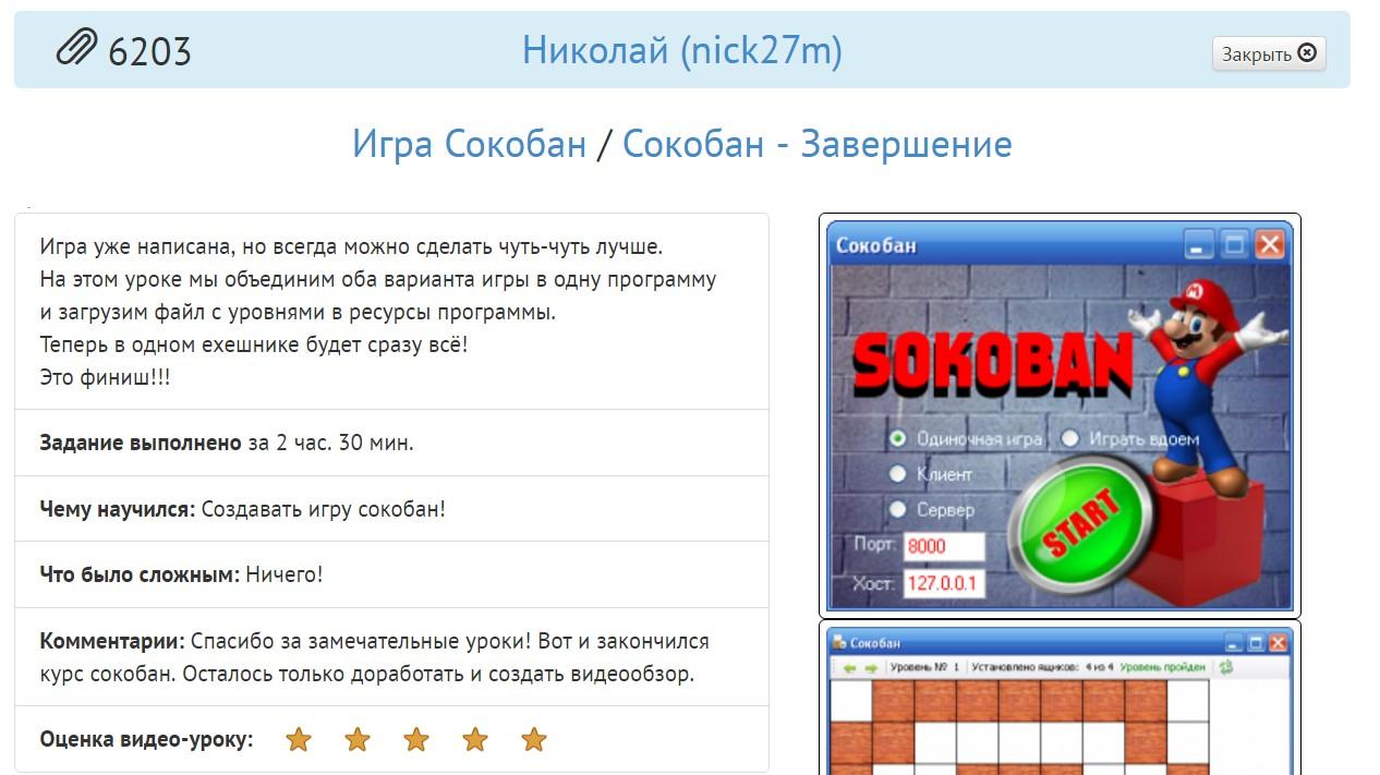 Микола завершив створення гри Сокобан