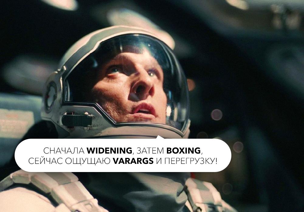 widening-boxing-varargs